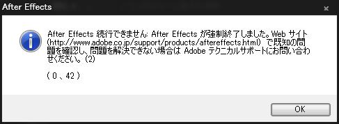 AE CS3がVISTA 64bitでAdobe Media Encoder立ち上げ時に落ちる件