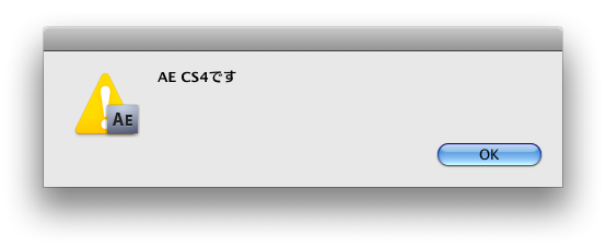 AfterEffects CS4で実行される
