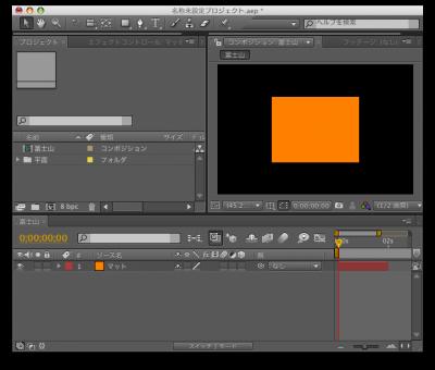 オレンジ色の平面レイヤーが作成される