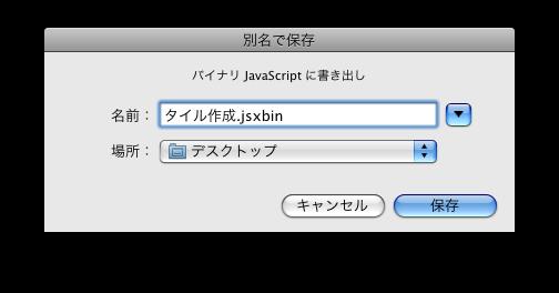 バイナリファイル形式で保存