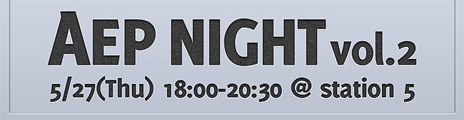 ユーザーイベントAEP Night vol.2・スピーカー募集・同時開催コンペのお知らせ