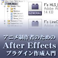 アニメ制作者のためのAfterEffectsプラグイン作成入門(第5回) スパッタリングプラグインを作成
