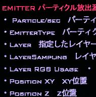 Trapcode Particularのパラメータを日本語化したデスクトップの画像を作ってみました。