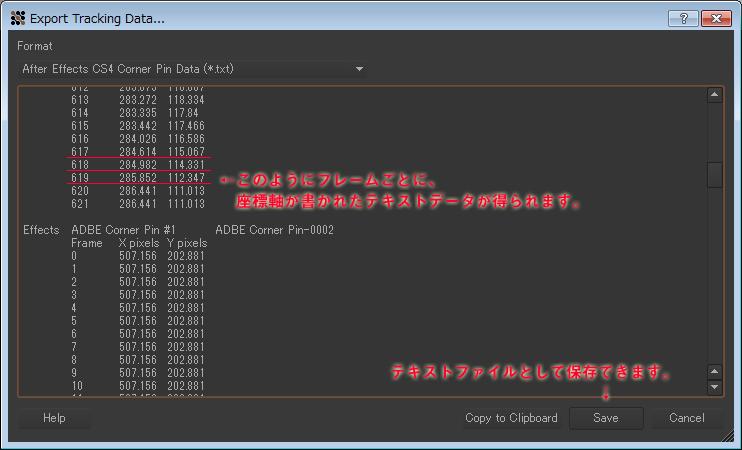 Mocha Pinデータ保存