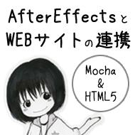 AfterEffects(Mocha)とWEBサイト(HTML5)の連携