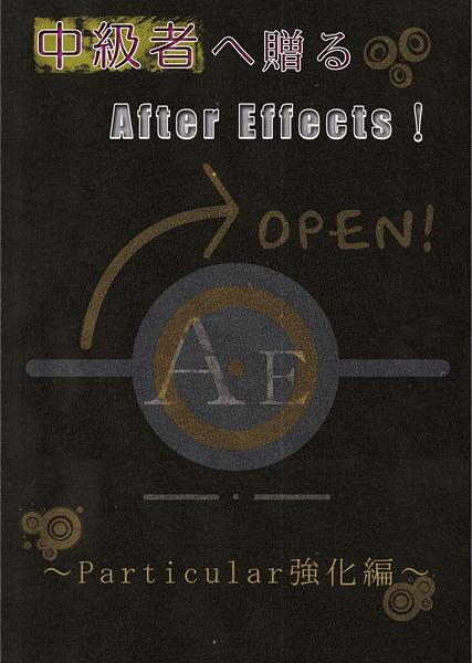 中級者へ贈るAfter Effects!~Particular強化編~ +α