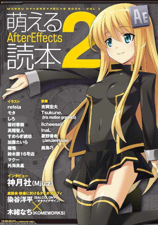 萌えるAfterEffects読本2