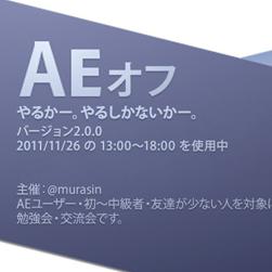 AEオフ2講義動画&資料公開