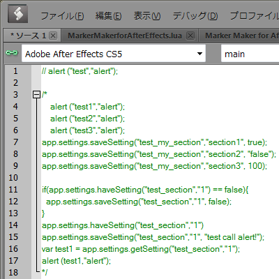 AEの環境設定ファイルに独自設定を書きこむ