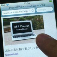 AfterEffectsを使ったiPhone用アニメーションjpegの作り方