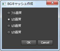 CS6 BGキャッシュ 支援スクリプト
