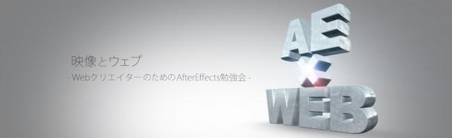 映像とウェブ -WebクリエイターのためのAfter Effects勉強会- 講義動画公開