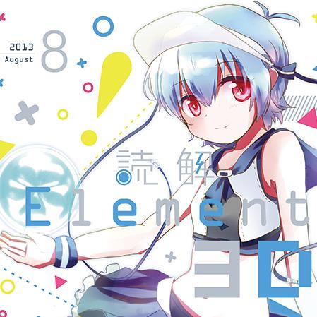 読解 Element3D