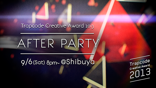 Trapcode Creative Award 2013 After Party開催します!