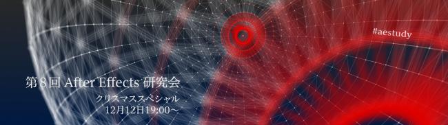 第8回 After Effects研究会 12/12 クリスマススペシャル!