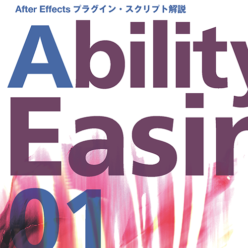 「Ability Easing 01」通販開始しました。
