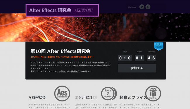第10回 After Effects研究会開催のお知らせ