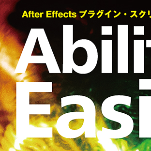 「Ability Easing 02」通販開始しました。