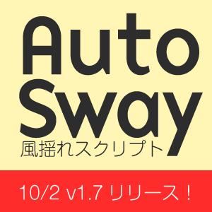 【スクリプト紹介】風の揺れを表現するAEスクリプト「AutoSway」CS5〜CC2014まで対応!
