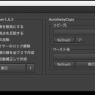 AutoSwayv1.6.2