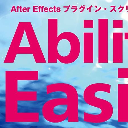 「Ability Easing 03」通販開始しました。