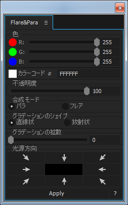 フレア/パラを追加するスクリプト(Flare&Para)