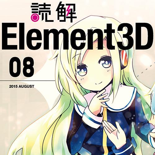「読解 Element 3D V2.0」通販開始しました。
