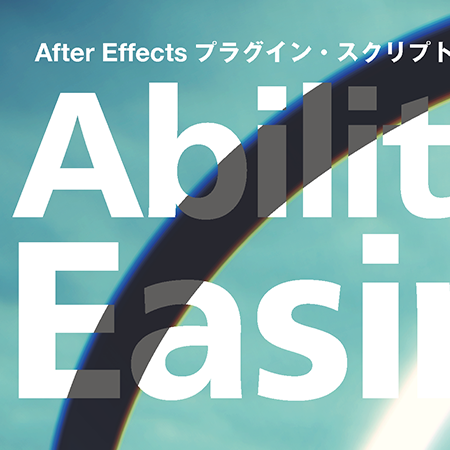 「Ability Easing 04」通販開始しました。