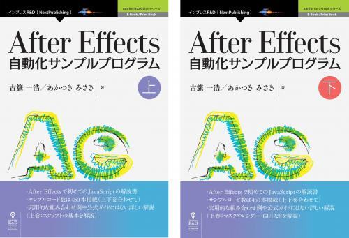 AEスクリプト本 「After Effects自動化サンプルプログラム」
