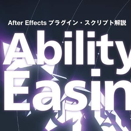 プラグイン・スクリプト解説「Ability Easing 05」