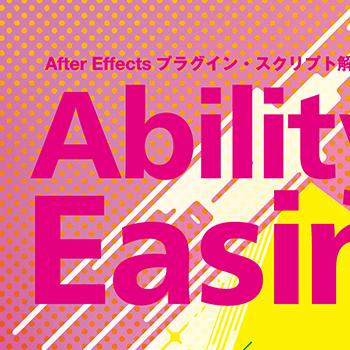 プラグイン・スクリプト解説「Ability Easing 06」