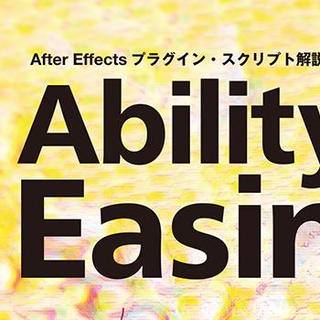 プラグイン・スクリプト解説「Ability Easing 07」